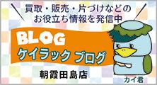 ケイラック朝霞田島店のブログへ行く