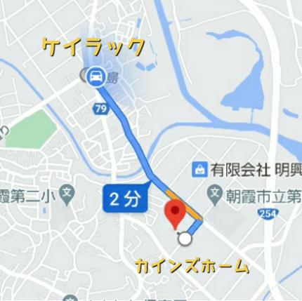 ホーム 朝霞 カインズ