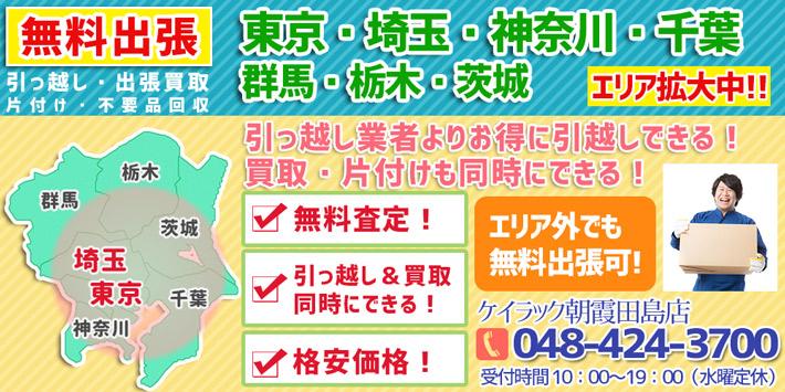 埼玉・東京など関東エリアは引っ越し対応強化エリア