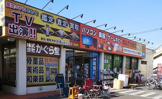 朝霞市のリサイクルショップケイラック朝霞田島店